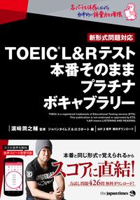 TOEIC® L&Rテスト 本番そのまま プラチナボキャブラリー