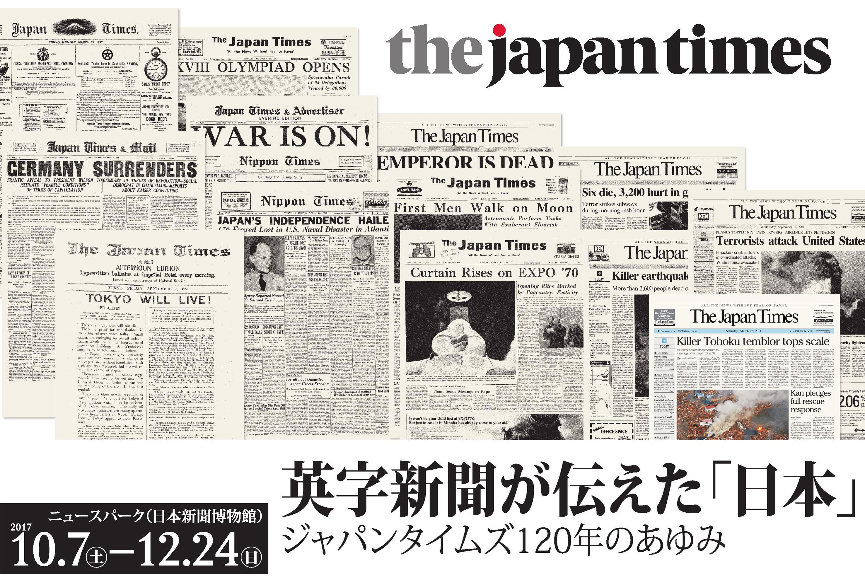 新聞 英字