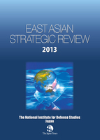 East Asian Strategic Review 2013 (英語版)東アジア戦略概観 2013