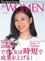 The Japan Times for WOMEN Vol. 6 世界を見つめる女性の生き方