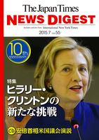 The Japan Times NEWS DIGEST 2015.7 Vol. 55