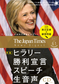 The Japan Times NEWS DIGEST 2016.7 Vol. 61