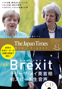 The Japan Times NEWS DIGEST 2016.9 Vol. 62