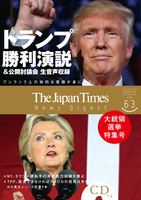 The Japan Times NEWS DIGEST 2016.11 Vol. 63