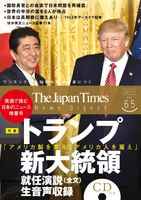 The Japan Times NEWS DIGEST 2017.3 Vol. 65