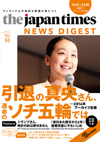 The Japan Times NEWS DIGEST 2017.5 Vol. 66