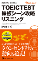 TOEIC® TEST 鉄板シーン攻略 リスニング(Part 1-4)
