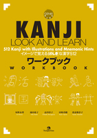 KANJI LOOK AND LEARN  ワークブック
