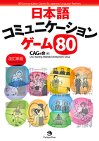 80 Communication Games for Japanese Language Teachers [Revised Edition]