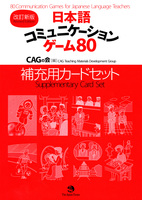 80 Communication Games for Japanese Language Teachers [Revised Edition] - Supplementary Card Set