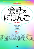 Japanese through Dialogues for Intermediate Learners [Revised Edition]