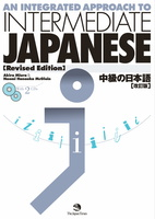 An Integrated Approach to INTERMEDIATE JAPANESE [Revised Edition]