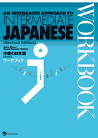 An Integrated Approach to INTERMEDIATE JAPANESE [Revised Edition] - Workbook