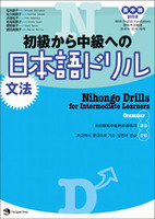Nihongo Drills for Intermediate Learners: Grammar