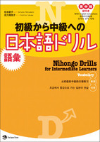 Nihongo Drills for Intermediate Learners: Vocabulary