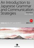 An Introduction to Japanese Grammar and Communication Strategies [Revised Edition]
