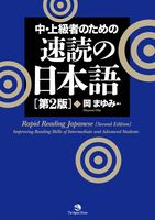 Rapid Reading Japanese: Improving Reading Skills of Intermediate and Advanced Students [Second Edition]