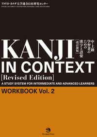 KANJI IN CONTEXT [Revised Edition] Workbook  Vol. 2