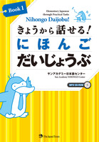 Nihongo Daijobu!: Elementary Japanese through Practical Tasks [Book 1]