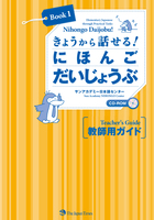 Nihongo Daijobu!: Elementary Japanese through Practical Tasks [Book 1] - Teacher's Guide