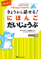 Nihongo Daijobu!: Elementary Japanese through Practical Tasks [Book 2]