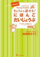 Nihongo Daijobu!: Elementary Japanese through Practical Tasks [Book 2] - Teacher's Guide