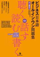 Business Japanese: All-in-One Practical Exercises for Listening, Reading, Speaking and Writing