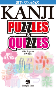 KANJI PUZZLES & QUIZZES