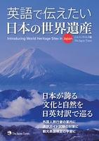 Introducing World Heritage Sites in Japan