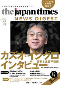 The Japan Times NEWS DIGEST 2017.11 Vol. 69