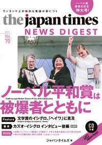 The Japan Times NEWS DIGEST 2018.1 Vol. 70