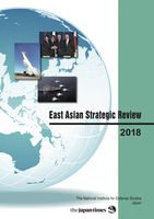 East Asian Strategic Review 2018 (英語版)東アジア戦略概観 2018
