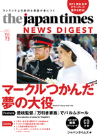 The Japan Times NEWS DIGEST 2018.7 Vol. 73