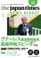 The Japan Times NEWS DIGEST 2018.9 Vol. 74