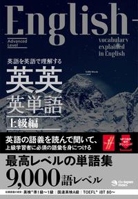 英語を英語で理解する 英英英単語 上級編 - ジャパンタイムズ出版 BOOKCLUB
