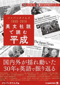 英文社説で読む平成 - ジャパンタイムズ出版 BOOKCLUB