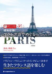 現地収録! フランス語でめぐるPARIS[第2版] - ジャパンタイムズ出版 ...