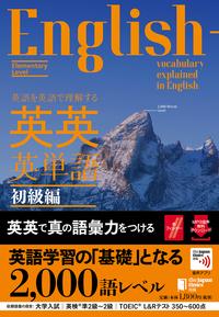 英語を英語で理解する 英英英単語 初級編 - ジャパンタイムズ出版 BOOKCLUB